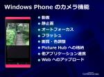 windows phone1