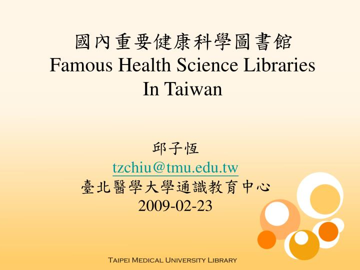 famous health science libraries in taiwan n.