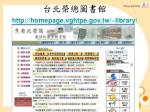 http homepage vghtpe gov tw library