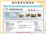 http library ndmctsgh edu tw index htm
