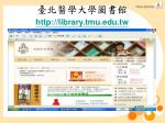 http library tmu edu tw