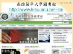 http www kmu edu tw lib