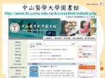 http www lib csmu edu tw accessweb indexb php