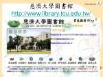 http www library tcu edu tw