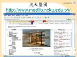 http www medlib ncku edu tw
