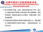 creating a sound institutional framework for environmental audit