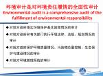 environmental audit is a comprehensive audit of the fulfillment of environmental responsibility
