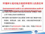 environmental audit is an administrative audit of local governments and relevant departments
