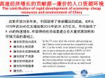 the contribution of rapid development of economy cheap resources and environment of china