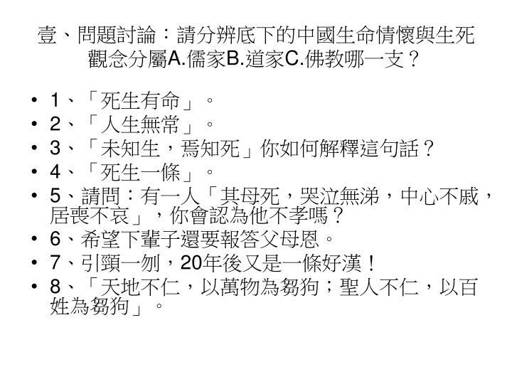 壹、問題討論:請分辨底下的中國生命情懷與生死觀念分屬