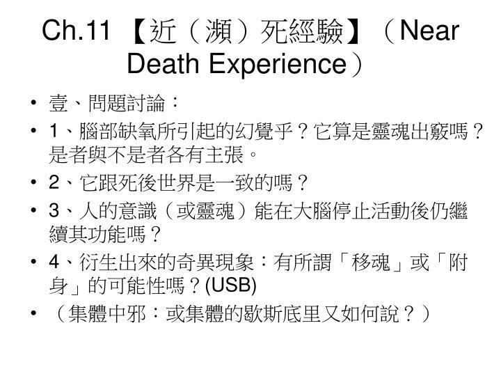 Ch.11 【