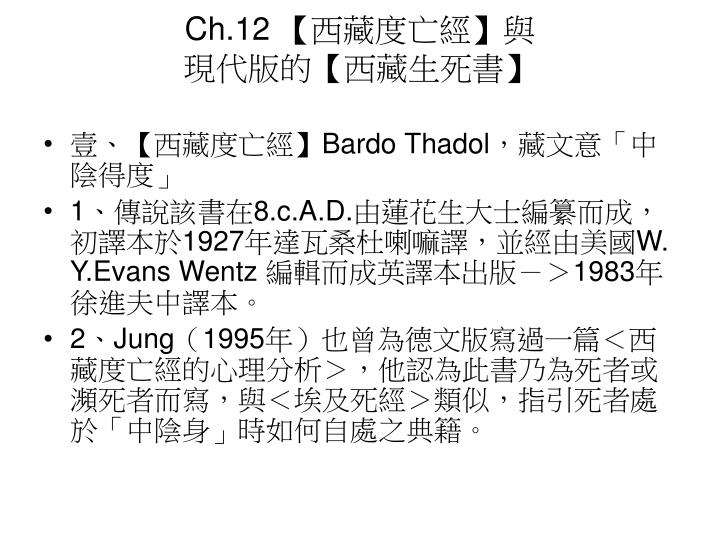 Ch.12 【