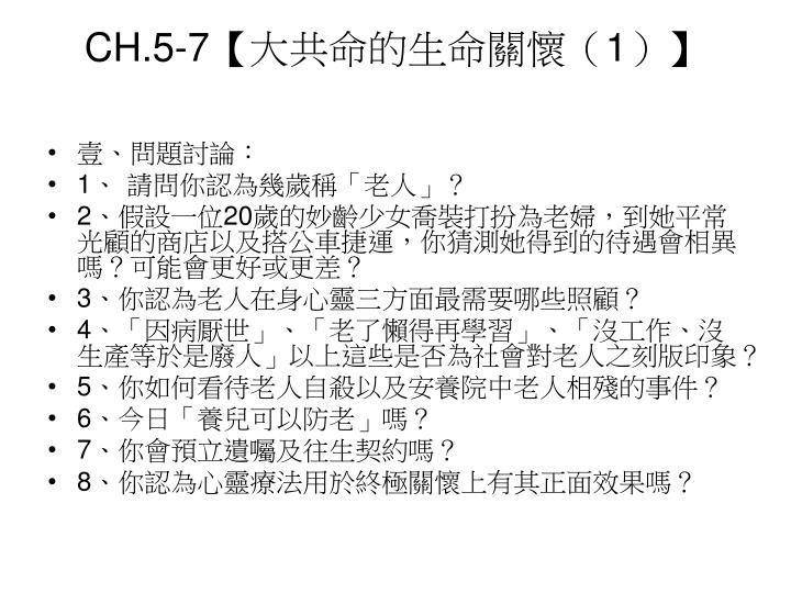 CH.5-7【