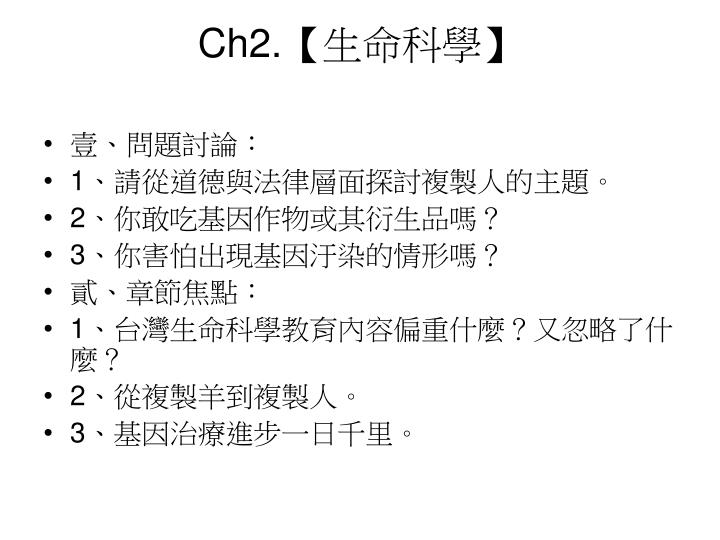 Ch2.【