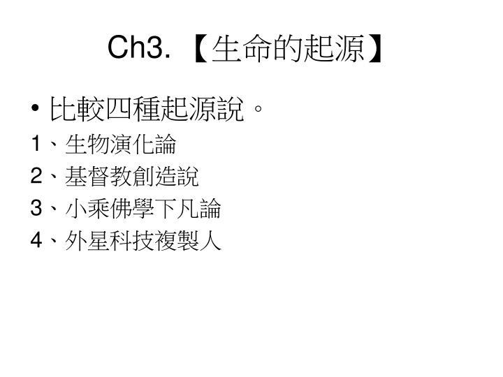 Ch3. 【