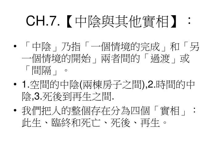 CH.7.【