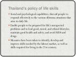thailand s policy of life skills