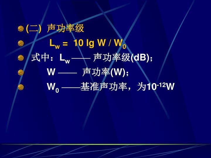 (二)  声功率级