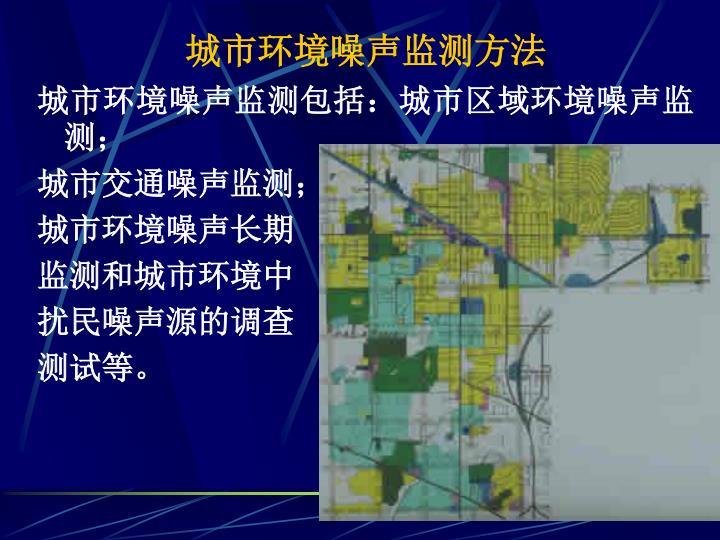 城市环境噪声监测方法
