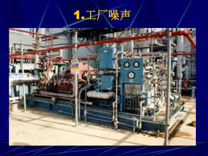 1.工厂噪声