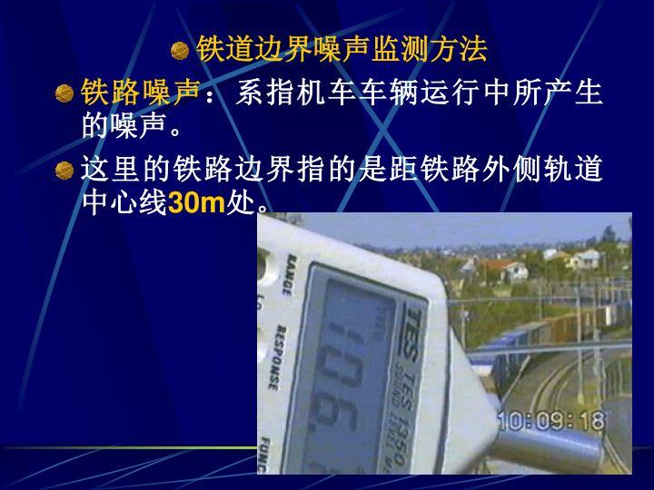 铁道边界噪声监测方法