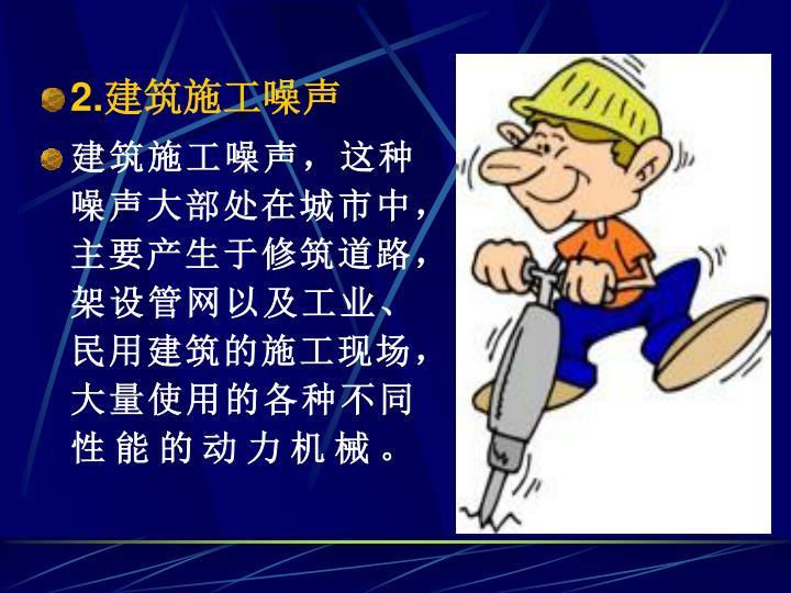 2.建筑施工噪声