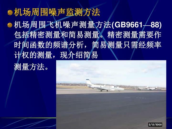 机场周围噪声监测方法