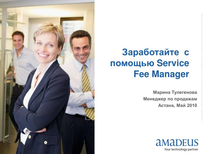 service fee manager n.