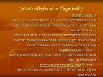 defective capability1