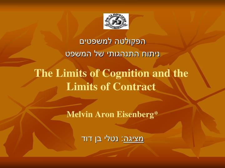 the limits of cognition and the limits of contract melvin aron eisenberg n.