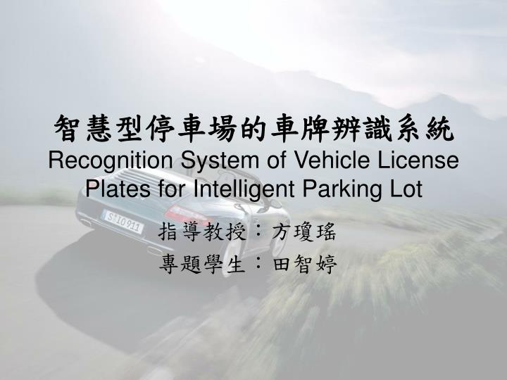 recognition system of vehicle license plates for intelligent parking lot n.