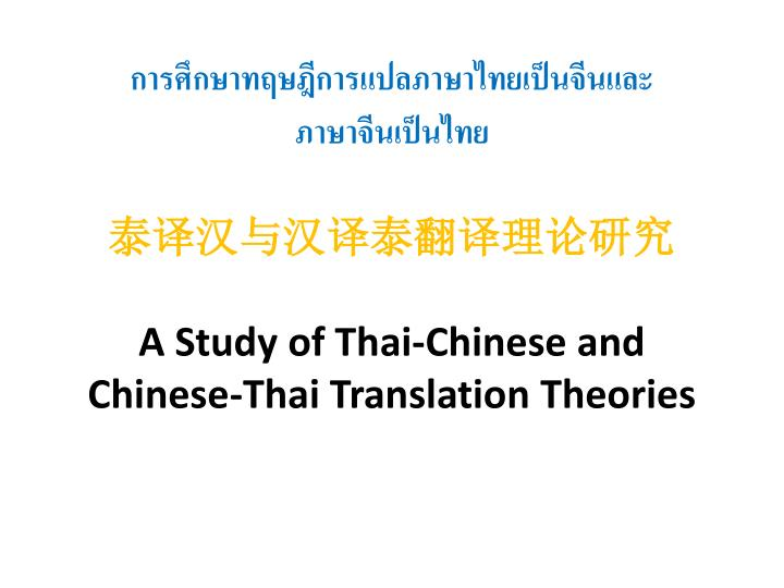 a study of thai chinese and chinese thai translation theories n.