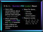 3 number mw color noun