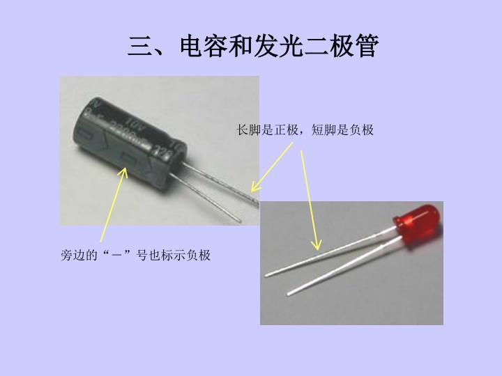 三、电容和发光二极管