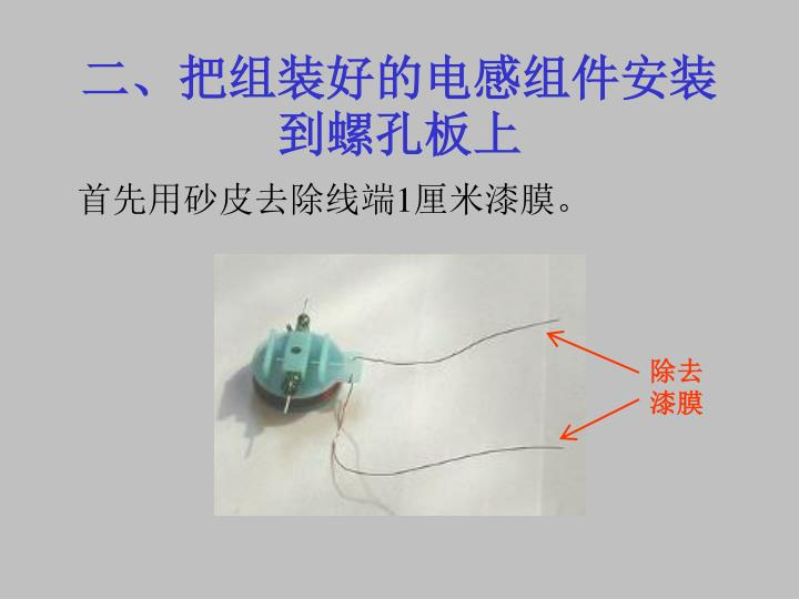 二、把组装好的电感组件安装到螺孔板上