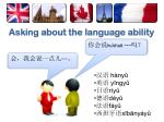 asking about the language ability1