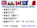 asking about the language ability2