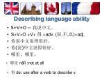 describing language ability