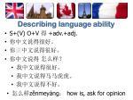 describing language ability1