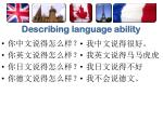 describing language ability2
