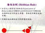hebbian rule