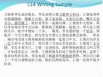 l14 writing sample