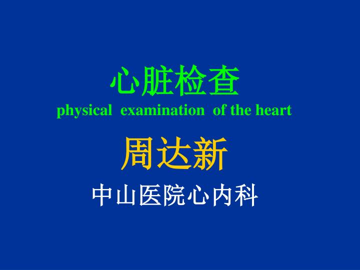 physical examination of the heart n.