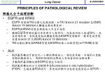 principles of pathological review3