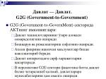g2g government to government