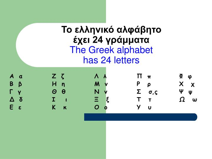24 the greek alphabet has 24 letters n.