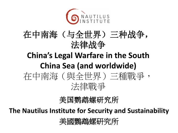 china s legal warfare in the south china sea and worldwide n.