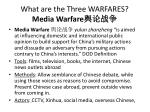 what are the three warfares media warfare