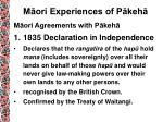 m ori experiences of p keh