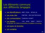les l ments communs aux diff rents langages